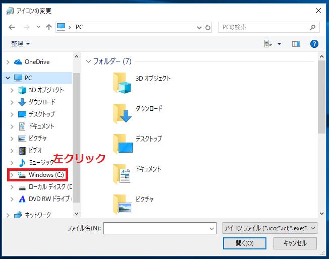 「Windows(C;)」を左クリック。