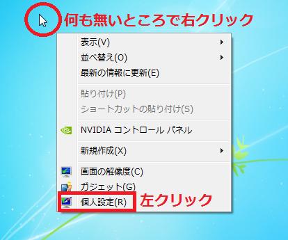 「デスクトップの何も無いところ」で右クリック→「個人用設定」を左クリック。