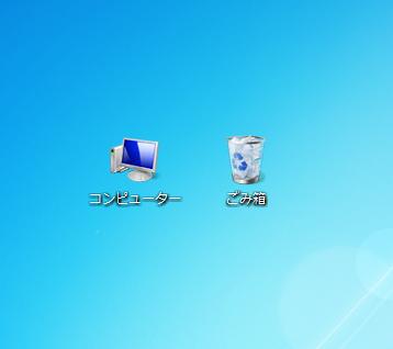 消えたごみ箱など、デスクトップにアイコンが表示された