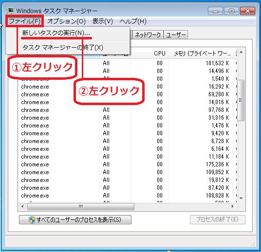 左上にある「①ファイル」を左クリックして「②新しいタスクの実行」を左クリック。