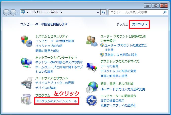 右上の表示方法が「カテゴリ」になっている事を確認し「プログラムのアンインストール」を左クリック。