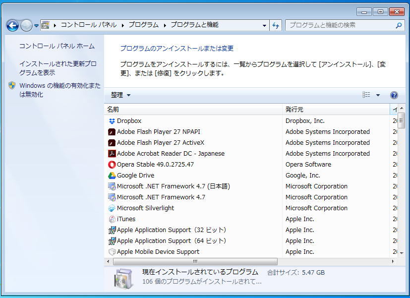 ここでパソコンにインストールされているアプリケーション(プログラム)の確認をする事ができます。