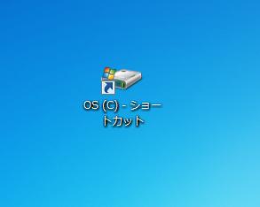 デスクトップに「ドライブ」のショートカットアイコンが作成された事を確認してみましょう。