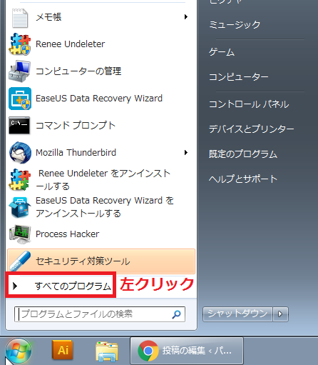 スタートボタンを左クリック後、最初の画面で作成したいアプリケーションが見つからない場合は「すべてのプログラム」を左クリック。