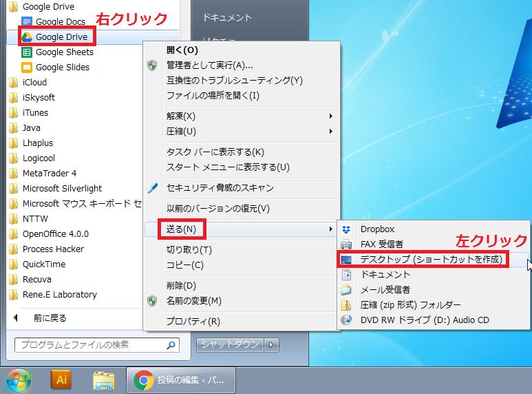 アプリケーション」を右クリック→「送る」にカーソルを持っていく→「デスクトップ(ショートカットを作成」)を左クリック