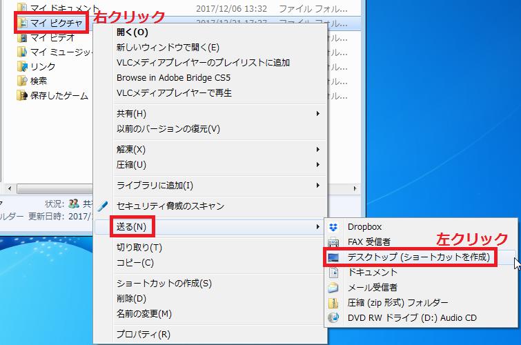 「フォルダー」を右クリック→「送る」にカーソルを持っていく→「デスクトップ(ショートカットアイコンを作成)」を左クリックします。
