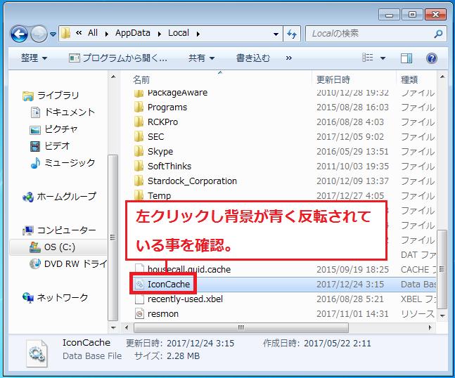 「 IconCache」のファイルを左クリックし、背景が青く反転されている事を確認。