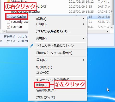 「①IconCache」のファイルを右クリック→「②削除」を左クリック。