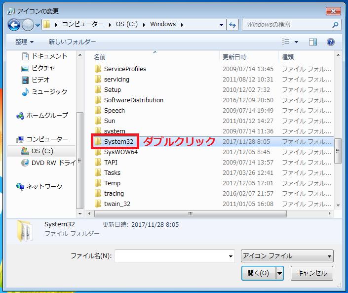 「system32」をダブルクリック。