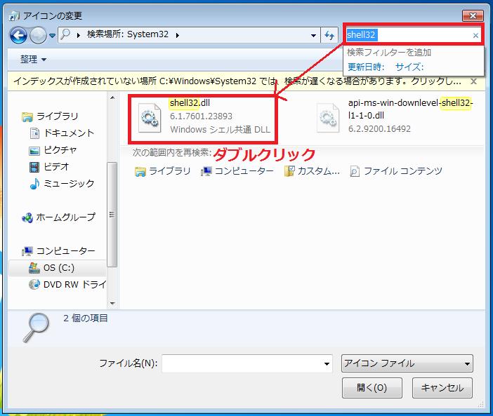 「shell32」と入力すると下に「shell32.dll」のファイルが表示されるのでダブルクリック。