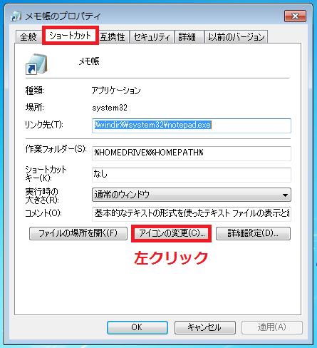 上のタブが「ショートカットアイコン」になっている事を確認し「アイコンの変更」を左クリック。