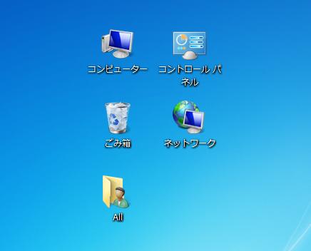 Windows7 デスクトップに表示できる5つのアイコン