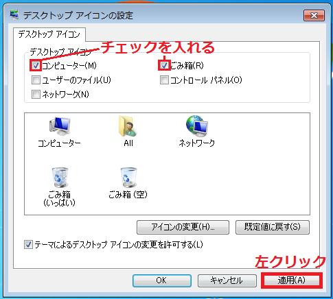 「デスクトップに表示したいアイコン」に左クリックでチェックを入れ、右下にある「適用ボタン」を左クリック。
