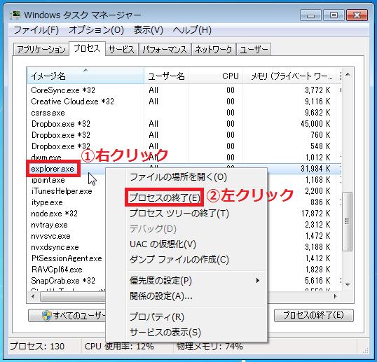 「①explorer.exe」を右クリックして「②プロセスの終了」を左クリック。