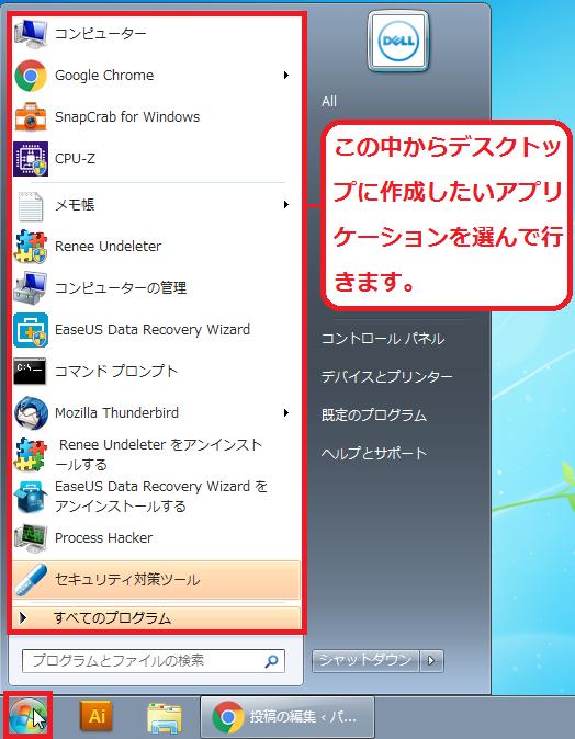 左下にある「スタート」ボタンを左クリックしてアプリケーションの一覧から選んで行きます。