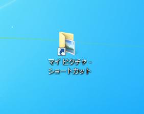 フォルダーのショートカットアイコンがデスクトップに作成された事を確認します。