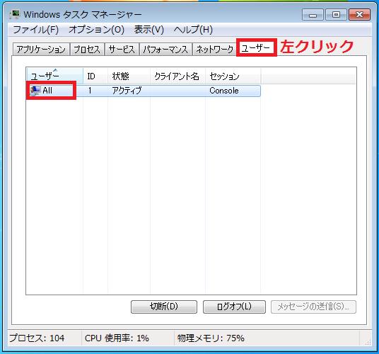 上のタブの「ユーザー」を左クリックすると「現在ログインしているユーザー名」を確認することが出来ます。