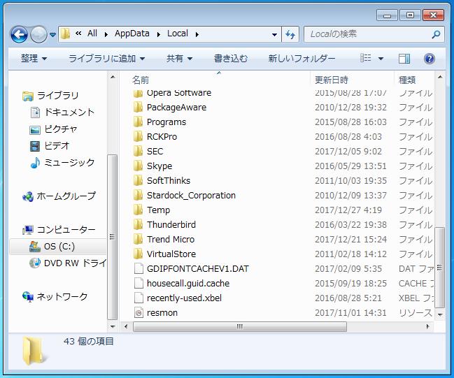 「 IconCache」のファイルが削除された事を確認します。