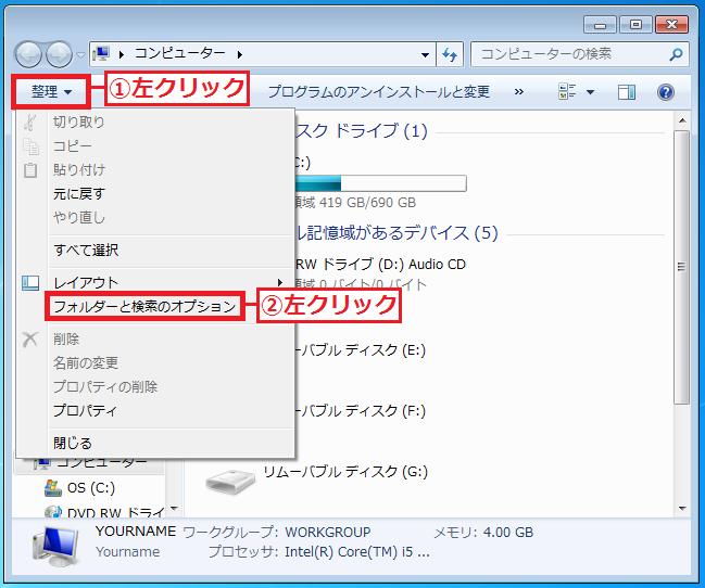 左上にある「①整理」を左クリック'「②フォルダーと検索のオプション」を左クリック。