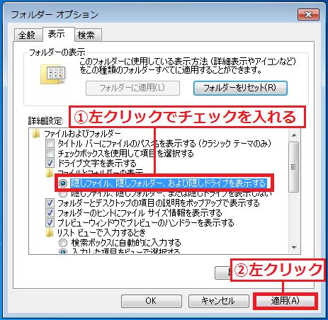 「①隠しファイル、隠しフォルダー、および隠しドライブを表示する」に左クリックでチェックを入れて、最後に右下にある「②適用」ボタンを左クリック。