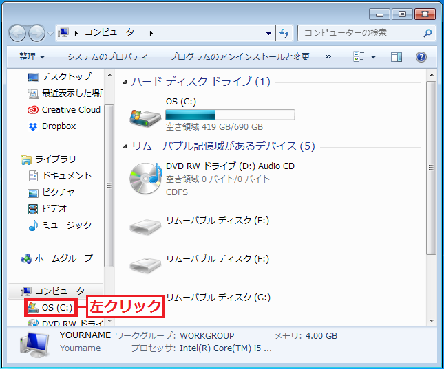 左の項目にある「OS(C;)」を左クリック。