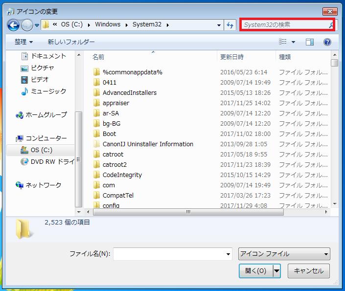 「system32」のフォルダーを開いたら、右上にある検索ボックスに「shell32」と入力する。