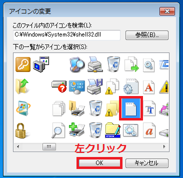 アイコンを左クリックし「OK」ボタンを左クリック。