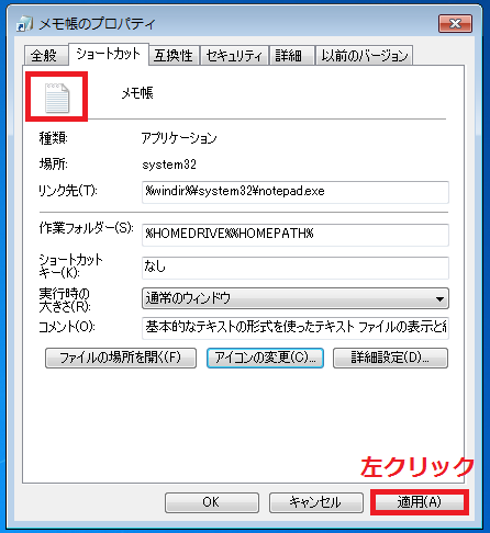 左上のアイコンが変更された事を確認し「適用」ボタンを左クリック。