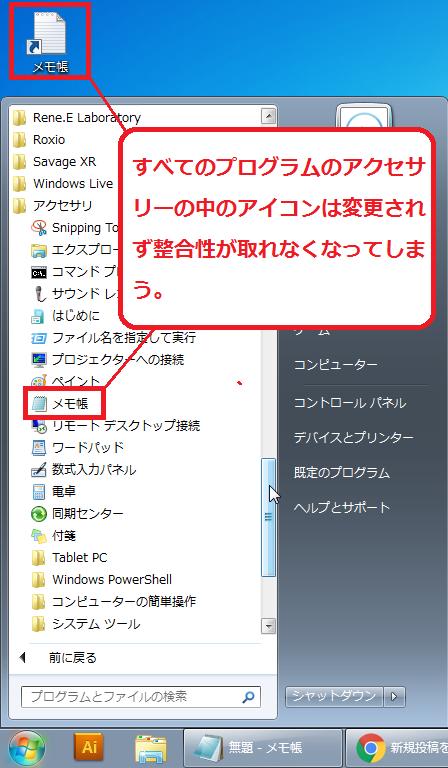 スタートメニューの「すべてのプログラム」の中にあるアイコンは、整合性が取れない。