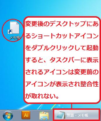 変更後のデスクトップにあるショートカットアイコンをダブルクリックしてアプリを起動すると、タスクバーに表示されるアプリのアイコンは変更前のアイコンが表示されて整合性が取れない。