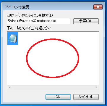 アプリケーションによってはこの空白の中に、アイコンが表示される場合があります。