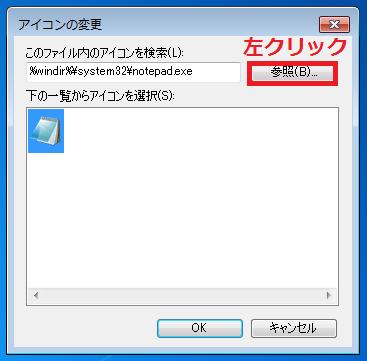 別のアイコンを選ぶには「参照」ボタンを左クリック。