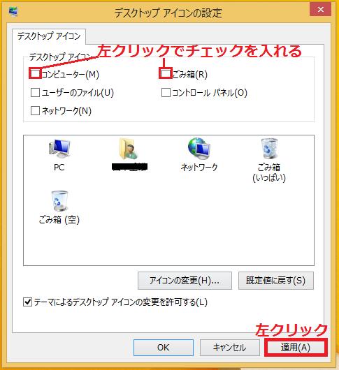 左クリックで「チェック」を入れる→右下にある「適用」ボタンを左クリック。