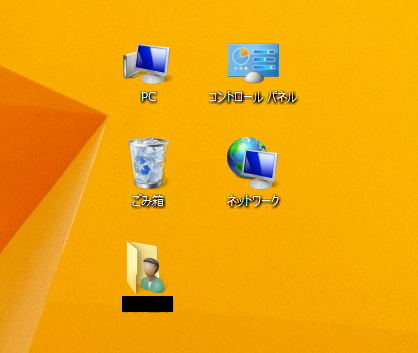 Windows8/8.1のパソコンでデスクトップに表示できる5つのアイコン