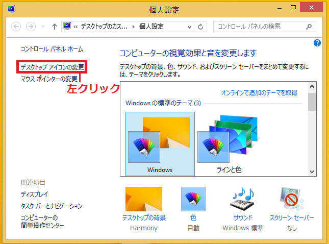 「デスクトップアイコンの変更」を左クリック。