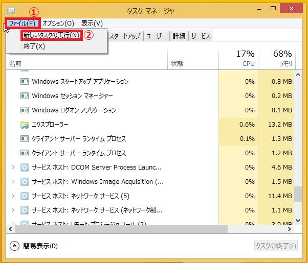 左上にある「①ファイル」を左クリックし「②新しいタスクの実行」を左クリック。