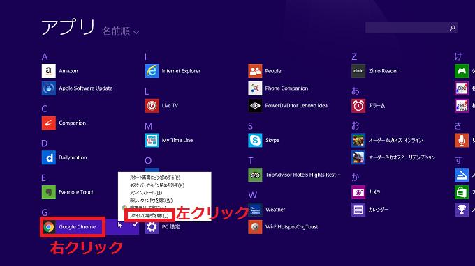 「アプリケーション」を右クリック→「ファイルの場所を開く」を左クリック。