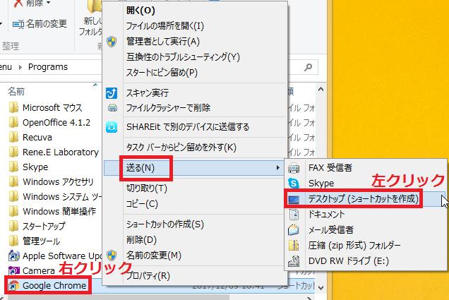 「アプリケーション」を右クリック→「送る」にカーソルを持っていく→「デスクトップ(ショートカットを作成)」を左クリック。
