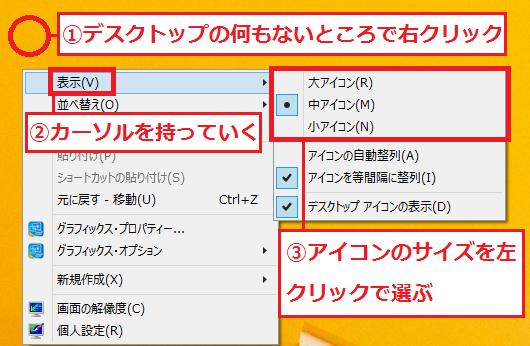 デスクトップの何も無いところで右クリック→表示→「アイコンの大きさ」を左クリックで選びます。