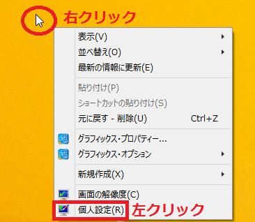 「デスクトップの何もないところ」で右クリック'「個人設定」を左クリック。