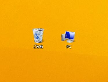 消えたゴミ箱やPCのアイコンがデスクトップに作成された状態