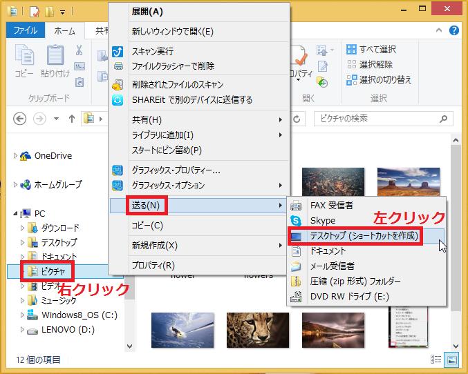 「フォルダー」を右クリック'「送る」にカーソルを持っていく'「デスクトップ(ショートカットを作成)」を左クリック。