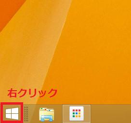 ユーザー(アカウント)の種類を確認するには、左下にある「スタート」ボタンを右クリック。