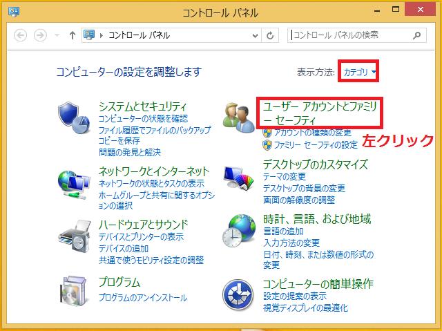 表示方法が「カテゴリー」になっていることを確認し「ユーザーアカウントとファミリーセーフティ」を左クリック。