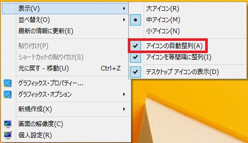 Windows8/8.1のパソコンで「アイコンの自動整列」にチェックが入っている状態
