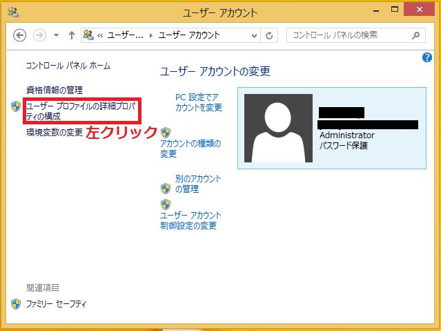 左の項目にある「ユーザープロファイルの詳細プロパティの構成」を左クリック。