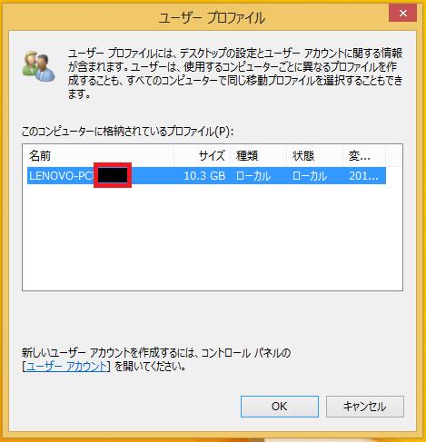 「現在ログインしているユーザー名」を確認することが出来ます(下図で言えばパソコン名が「LENOVO-PC」となっており「¥」の後の文字がユーザー名になります)。