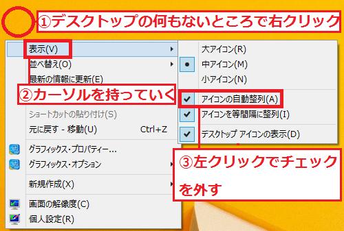 ①デスクトップの何もないところで右クリック→②表示→「③アイコンの自動整列」にチェックが入っていれば、左クリックでチェックを外す。