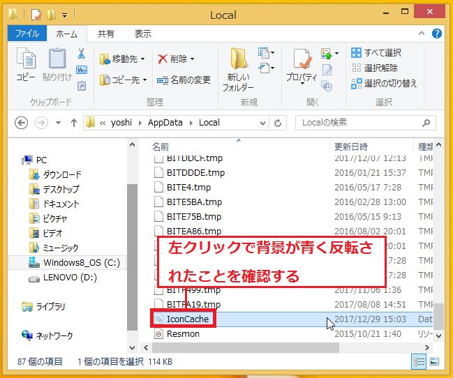 「 IconCache」のファイルを左クリックで選択し、背景が青く反転されたことを確認します。