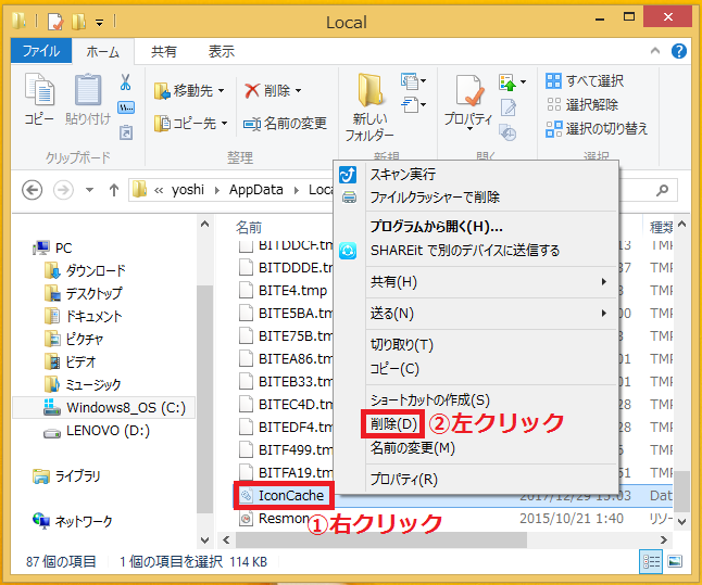 「 ①IconCache」のファイルを右クリック'「②削除」を左クリック。